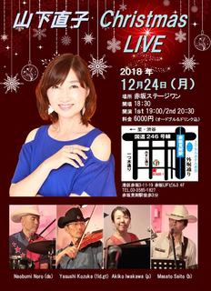 20181224_山下直子ライブ.JPG