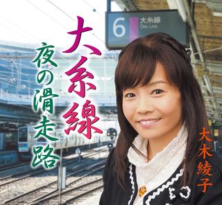 大糸線 ジャケット画像.jpg