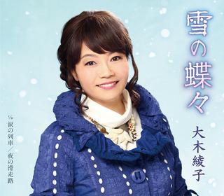 FBCM-230 大木綾子「雪の蝶々」ジャケット写真.jpg